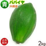 【送料無料】沖縄産 青パパイヤ 約2kg(2玉〜5玉) │沖縄野菜 パパイン酵素│