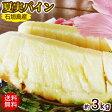 【送料無料】沖縄・石垣島産パイナップル 夏実パイン 約3kg(2〜3玉入) ハワイ種露地栽培