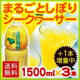 【送料無料】沖縄産100%シークワーサー果汁 1500ml×3本(4500ml)(まるごとしぼりシークヮーサー原液) <今なら1本増量 計4本>