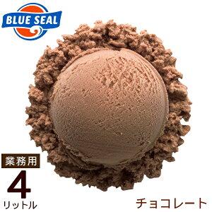 ブルーシールアイス業務用4リットルチョコレート