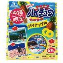 沖縄限定 ハイチュウ パイナップル 12粒×5本入 その1