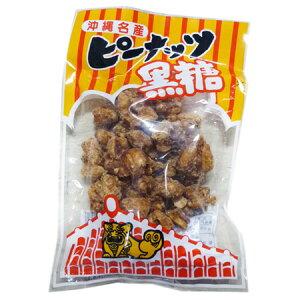 ピーナッツ黒糖130g<2個までメール便可能>(金宮黒糖)
