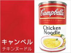 キャンベル チキンヌードルスープ