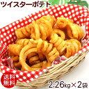 ツイスターポテト クリスピーQ 2.26kg×2袋 (冷凍) 【送料無料】 │フライドポテト カーリーフライ 業務用│