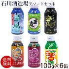 泡盛アソート6缶セット