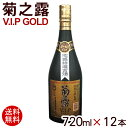 内容量 720ml×12本 度数 30度 蔵元 菊之露酒造(株) 配送タイプ菊之露VIPゴールド古酒30度720ml×12本[1ケース] 8年古酒をベースに造ったVIP級のお酒! 芳醇な風味とマイルドな舌触りが心地良い。 一度飲むとまた飲みたくなる…そんなリピーターが多い泡盛です。