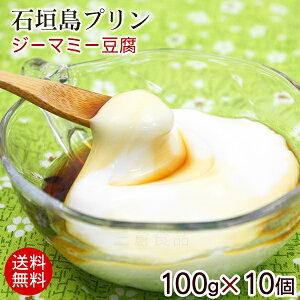 【送料込み】石垣島プリン(じーまみ豆腐)100g×10個