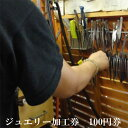 MAオリジンジュエリーで買える「100円券」の画像です。価格は100円になります。