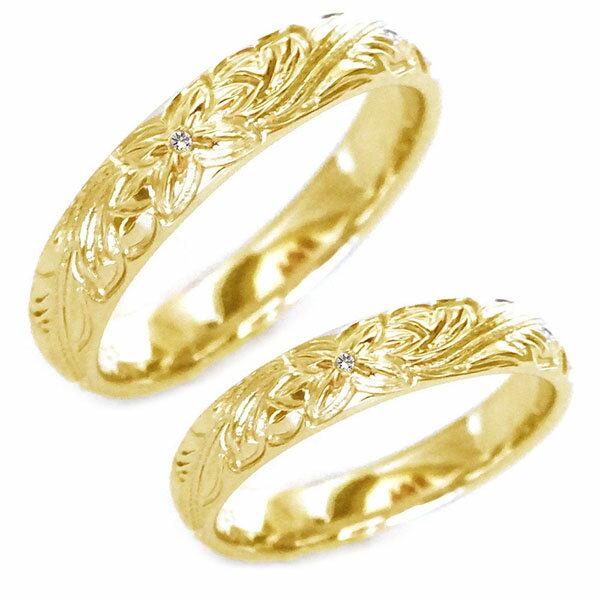 ハワイアン ジュエリー ペアリング 2本セット イエローゴールドk18 結婚指輪 マリッジリング ダイヤモンド K18yg プルメリア スクロール:MAオリジンジュエリー
