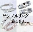 サンプルリング貸し出し 結婚指輪 婚約指輪