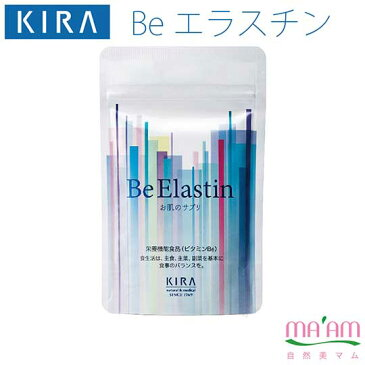 キラ化粧品 beエラスチン(お肌のサプリメント)栄養機能食品ゆうパケット便で【送料無料】綺羅化粧品