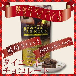 魔法のダイエットプレミアムチョコレートサプリメントダーク低GIダイエットビフィズス菌配合