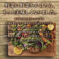塩麹ポン酢生姜ノンオイルゆず吉入りドレッシング