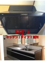 [対応地域:東京都、神奈川県(一部)、埼玉県(一部)](セットで3.3千円お得)換気扇1台+キッチンI(アイ)タイプ1箇所のセットクリーニング
