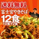静岡・富士宮やきそば[黒麺]12食セット!楽天出店記念!話題のB級グルメ富士宮やきそばを販売中...