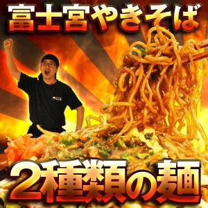 富士宮やきそば2種類の麺を楽しめる贅沢セット!幻の富士宮焼きそばの麺をお楽しみ下さい!シル...