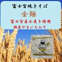 贈り物に!!富士宮産地粉100%使用した富士宮やきそば【金麺】8食セット!