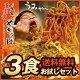 ★送料無料★富士宮やきそば!富士宮焼きそば[黒麺]3食セット富士宮...
