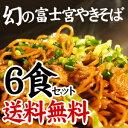 富士宮焼きそば[黒麺]6食セット-B級グルメ富士宮焼きそば6食セットの商品画像