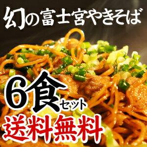 B1グランプリ2連覇達成!富士・富士宮やきそば!富士宮の幻の味をご賞味下さい![黒麺]6食セッ...