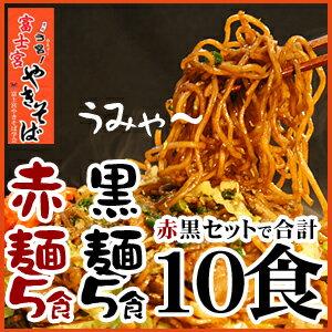 幻の富士宮焼きそばの麺をお楽しみ下さい!富士宮やきそば[赤麺]5食+[黒麺]5食の10食セット【...
