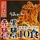 富士宮やきそば[赤麺]5食+[黒麺]5食の10食セット【送料無料】!富士宮やきそばご堪能セ…