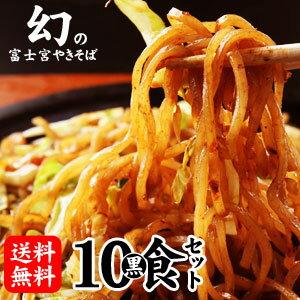 富士宮やきそば[黒麺]10食セット 富士宮やきそばご堪能セット! ご当地 グルメ お取り寄せ B級