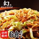 エン・ダイニング 本場長崎 大盛硬焼そば(細麺) 2人前×10個【同梱・代引き不可】