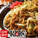 【送料無料】富士宮やきそば[赤麺]12食セット!昭和の懐かしい味を復活!★B級グルメ★富士宮やきそば[赤麺]12食セットの商品画像