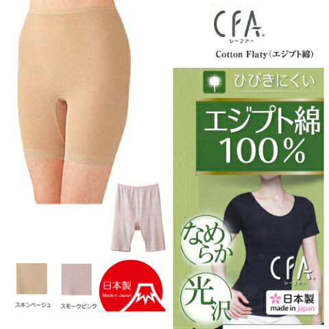【メール便可】GUNZE(グンゼ)【CFA(シーファー)】Cotton Flaty 三分丈パンツ【日本製】