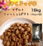 リパック品 MBC ドッグシリーズ1 フィッシュ&ポテト(子犬・成犬用) 16kg(4kg×4袋)