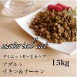 マテリアル キャットフード ダイエット(避妊・去勢猫用) 毛玉ケア チキン&サーモン 成猫用(1才以上)15kg