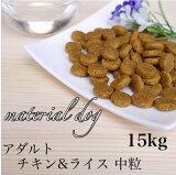 マテリアル ドッグフード 成犬(1歳以上) チキン&ライス (中粒) 15kg