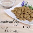 マテリアル ドッグフード 高齢犬(7歳以上) チキン (中粒) 15kg