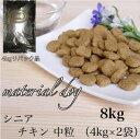 リパック品 マテリアル ドッグフード 高齢犬(7歳以上) チキン (中粒) 8kg(4kg×2袋)