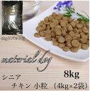 リパック品 マテリアル ドッグフード 高齢犬(7歳以上) チキン (小粒) 8kg(4kg×2袋)
