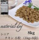 リパック品 マテリアル ドッグフード 高齢犬(7歳以上) チキン (小粒) 8kg(1kg×8袋)