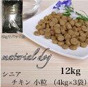 リパック品 マテリアル ドッグフード 高齢犬(7歳以上) チキン (小粒) 12kg(4kg×3袋)