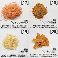 【オリジナル】20種から選べるおやつ500円ポッキリ猫お試しサイズ4パック