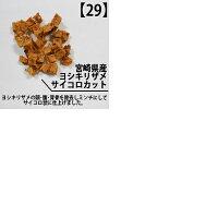 【オリジナル】29種から選べるおやつ1000円ポッキリ犬お試しサイズ4パック