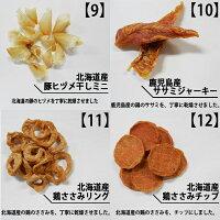 【選べるおやつ!】1000円ポッキリ!犬用おやつお試しサイズ4パック(他商品同梱不可)