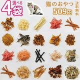 【オリジナル】 31種から 選べる おやつ 509円 猫 お試しサイズ 4パック