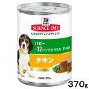 サイエンスダイエット パピー 缶詰 子いぬ用 (〜12ヶ月/妊娠・授乳期) 370g (1缶) (正規品) 《DOG》