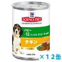 サイエンスダイエット パピー 缶詰 子いぬ用 (〜12ヶ月/妊娠・授乳期) 370g (12缶) (正規品) 《DOG》