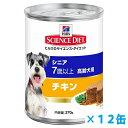 【正規品】サイエンスダイエット シニア 缶詰 チキン 高齢犬用 (7歳以上) 370g (12缶)