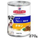 【正規品】サイエンスダイエット シニア 缶詰 チキン 高齢犬用 (7歳以上) 370g (1缶)