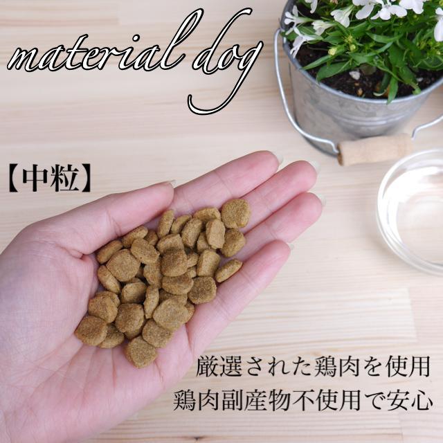 マテリアル ドッグフード 高齢犬(7歳以上) チキン (中粒) お試しサイズ(100g×2袋)