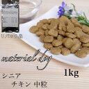 リパック品 マテリアル ドッグフード 高齢犬(7歳以上) チキン (中粒) 1kg