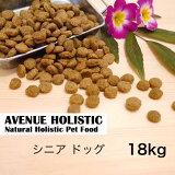 アベニュー ホリスティック シニア 18.14kg(ブリーダーパック) 《DOG》 【リパック対応商品】 【あす楽対応】