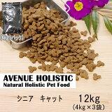 【リパック品】 アベニュー ホリスティック シニア キャット 12kg(4kg×3袋)
